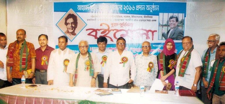 আহমদ ছফা সাহিত্য পুরস্কার ২০১৬ সম্পন্ন