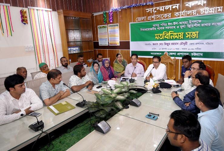 ভেজাল পণ্য সরবরাহ কারীদের বিরুদ্ধে ব্যবস্থা: জেলা প্রশাসক