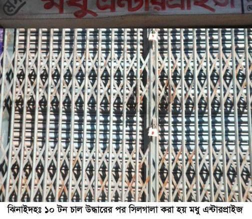 ঝিনাইদহে ১০ টন সরকারী চাল পাচার : গ্রেফতার ৩