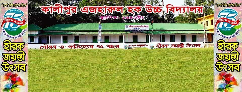 এসো মিলি প্রাণের টানে- কাল কালীপুর স্কুলের 'হীরক জয়ন্তী' শুরু