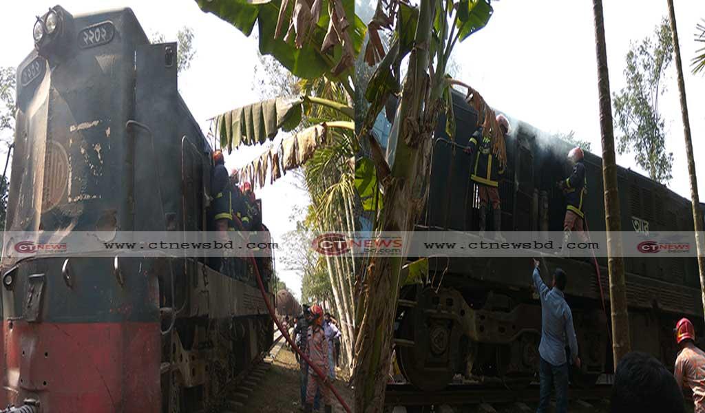 বোয়ালখালীতে রেল ইঞ্জিনে অগ্নিকান্ড