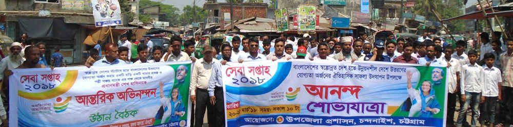 বাংলাদেশ স্বল্পোন্নত থেকে উন্নয়নশীল হওয়ায় শোভাযাত্রা