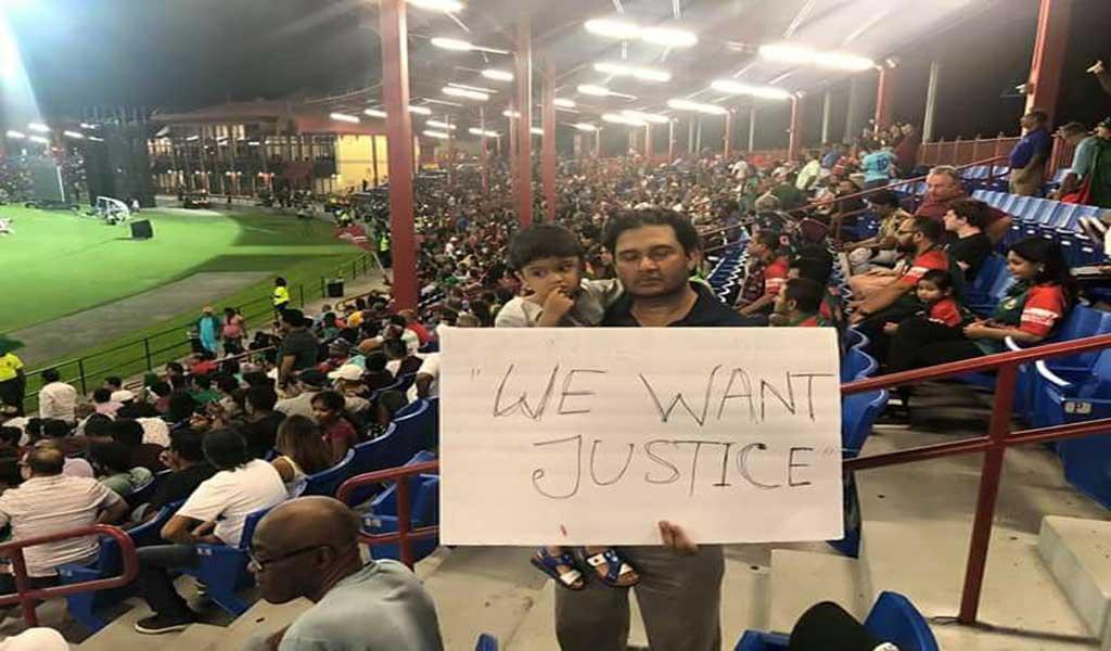 টাইগারদের খেলার মাঠেও 'We Want Justice'!